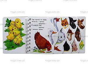 Книжка для малышей «Первые шаги: На ферме», К410001У, фото