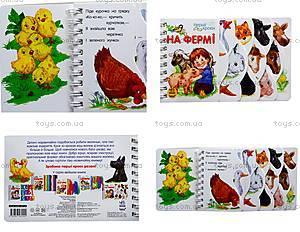 Книжка для малышей «Первые шаги: На ферме», К410001У