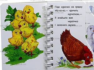 Книжка для малышей «Первые шаги: На ферме», К410001У, цена