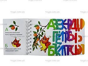 Книжка для малышей «Первые шаги: Азбука», К410006Р, фото