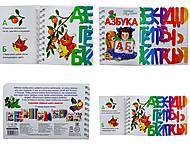 Книжка для малышей «Первые шаги: Азбука», К410006Р, купить