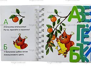 Книжка для малышей «Первые шаги: Азбука», К410006Р, отзывы