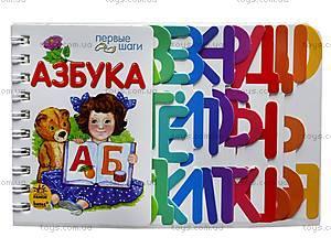 Книжка для малышей «Первые шаги: Азбука», К410006Р, цена