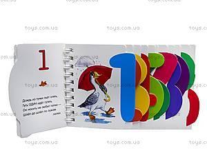 Книжка для детей «Первые шаги: Цифры», К410010Р, фото