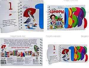 Книжка для детей «Первые шаги: Цифры», К410010Р