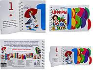 Книжка для детей «Первые шаги: Цифры», К410010Р, купить