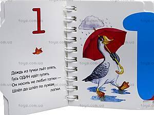 Книжка для детей «Первые шаги: Цифры», К410010Р, цена