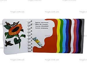 Книжка «Первые шаги: Цвета», К410009Р, фото