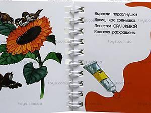 Книжка «Первые шаги: Цвета», К410009Р, цена