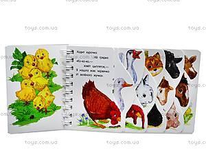 Книжка «Первые шаги: На ферме», К410007Р, купить