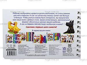Книжка «Первые шаги: На ферме», К410007Р, фото