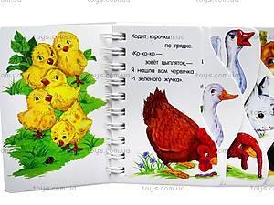 Книжка «Первые шаги: На ферме», К410007Р, отзывы