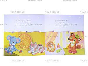 Книга стихов для малыша «Мои игрушки», С17612У, фото