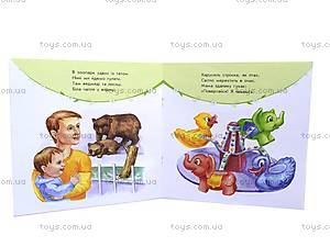 Первые стихи для малыша «Мой день», С17616У, купить