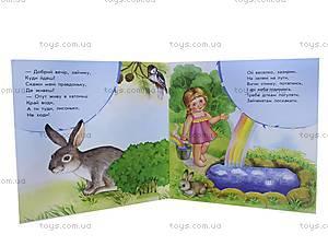 Первые стихи для малыша «Мои потешки», С17610У, цена
