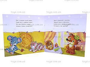 Первые стихи для малыша «Мои игрушки», С17611Р, купить