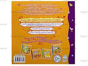 Первые стихи для малыша «Мои игрушки», С17611Р, фото