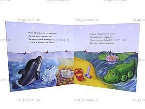Первые стихи для малыша «Мои игрушки», С17611Р, цена