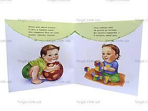 Первые стихи для ребенка «Мой день», С17615Р, купить