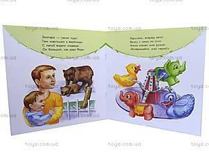 Первые стихи для ребенка «Мой день», С17615Р, отзывы