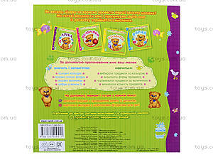 Книга для малышей «Счет», С16870У, купить