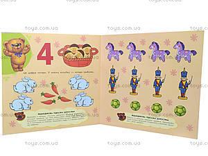 Книга для малышей «Счет», С16870У, фото