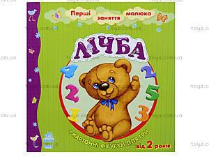Книга для малышей «Счет», С16870У