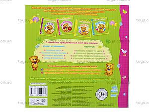Книга для малыша с карточками «Величина», С16872У, купить