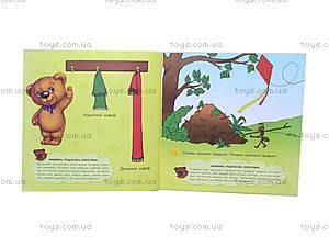 Книга для малыша с карточками «Величина», С16872У, фото