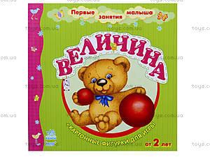 Книга для малыша с карточками «Величина», С16872У