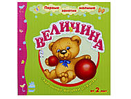 Книга для малыша с карточками «Величина», С16872У, отзывы