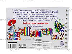 Детский альбом «Цифры», К410002У, купить