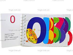 Детский альбом «Цифры», К410002У, фото