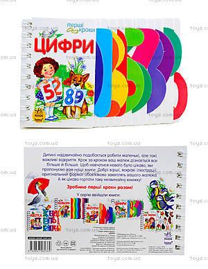 Детский альбом «Цифры», К410002У