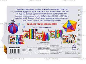 Детская книга «Фигурки», К410005У, фото