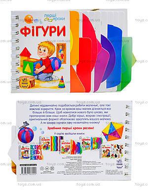 Детская книга «Фигурки», К410005У