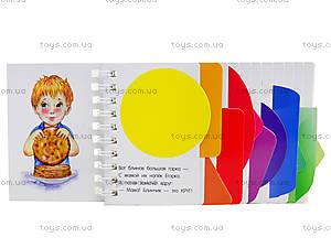 Детский альбом «Фигуры», К410008Р, купить