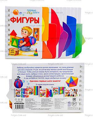 Детский альбом «Фигуры», К410008Р