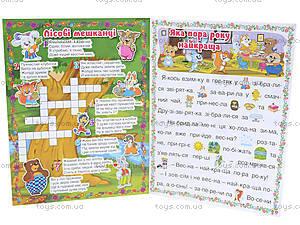 Книжка для детей «Первые шаги к чтению», 6066, купить