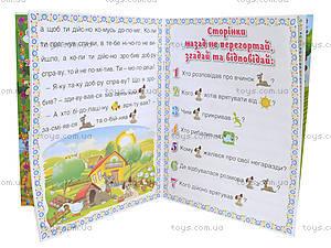 Книжка для детей «Первые шаги к чтению», 6066, фото