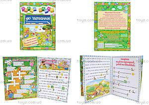 Книжка для детей «Первые шаги к чтению», 6066
