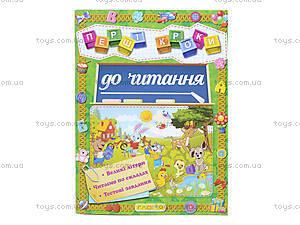 Книжка для детей «Первые шаги к чтению», 6066, отзывы