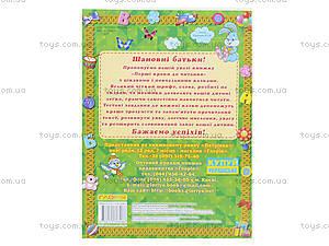 Книжка для детей «Первые шаги к чтению», 6066, цена