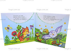 Первые стихи для малыша «Мои зверюшки», С17614У, купить