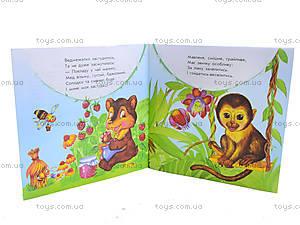 Первые стихи для малыша «Мои зверюшки», С17614У, отзывы