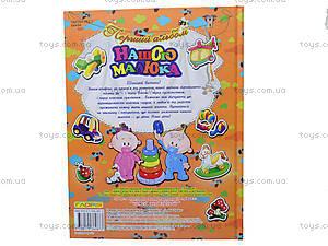 Книжка «Первый альбом нашего малыша», 0873, toys.com.ua