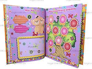 Книжка «Первый альбом нашего малыша», 0873, toys