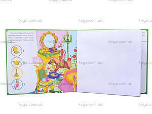 Книга для детей «Первые шаги: Феи», Талант, купить