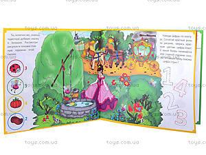 Книга для детей «Первые шаги: Феи», Талант, отзывы