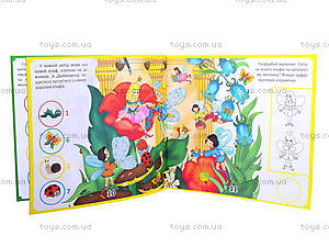 Детская книга «Первые шаги: Феи», Талант, купить